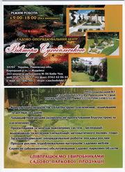 Ландшафтный дизайн,  благоустройство,  озеленение,  строительство