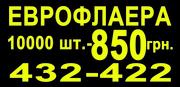 Флаєра 10 000 шт - 850 грн.