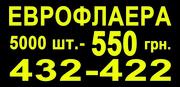 Флаєра 5000 шт - 550 грн.