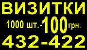 Визитки 1000 шт. - 100 грн.