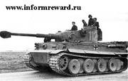 заплачу за немецкий танк