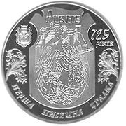 Продам монету РОВНО 725 лет