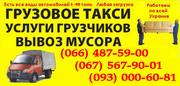 Грузоперевозки Ровно и по Украине. Недорого,  любые направления