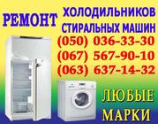 Ремонт стиральной машины Ровно. Ремонт стиральная машина в Ровно