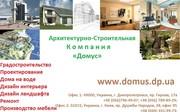 Проектирование в городе Днепропетровск по низкой цене