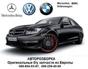 Авторазборка бу запчасти Mercedes-Benz,  BMW,  Volkswagen