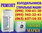 Ремонт холодильника Рівне. Ремонт холодильників вдома у Рівному