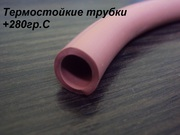 Трубки силиконовые термостойкие