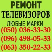 Ремонт телевизоров Ровно.