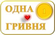 """Пропоную Вам стати учасником Благодійного проекту """"1 ГРИВНЯ"""""""