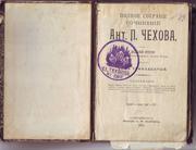 Книга чехова 1903 г