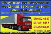 Вантажоперевезення з Рівного та інших міст по всій Україні.