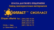 Шпатлевка ХВ-004: грунт-эмаль АК-125 ОЦМ: эмаль ЭП-574