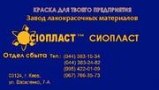 1169-ХС эмаль ХС1169 эмаль ХС-1169 ХС от производителя «Сіопласт ®»