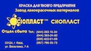 КО-84 иХВ-16*эмаль КО-84_84КО эмаль КО84_Купить Эмаль АК-1379 ГЛ+ Двух