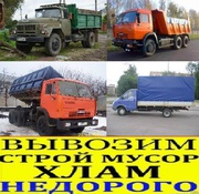Вывозим мусор,  строительный мусор,  в городе Ровно и пригороде