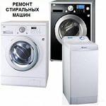 Ремонт Стиральных машин, Холодильников, Телевизоров Ровно