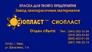 Эмаль ХВ-125:ХВ-125+ХВ-125 (ХВ) ТУ 6-27-87-98 ХВ-125 краска ХВ-125  d)