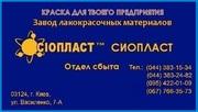ЭМАЛЬ КО-828++КО-828&ПФ-012р+ЭМАЛЬю КО-828-870КО ЭМАЛЬ КО-828) v)Кремн