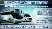 Пасажирські перевезення Україна - Москва