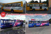 Брендування тролейбусів - реклама на транспорті Рівне Західна Україна