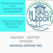 Супровід бізнесу націлений на розвиток Вашого бізнесу