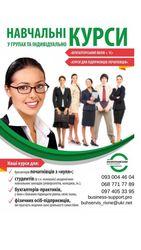 Бухгалтерські курси.Опануй нову професію!